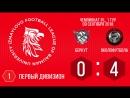 Беркут - ОколоФутбола 1 тур