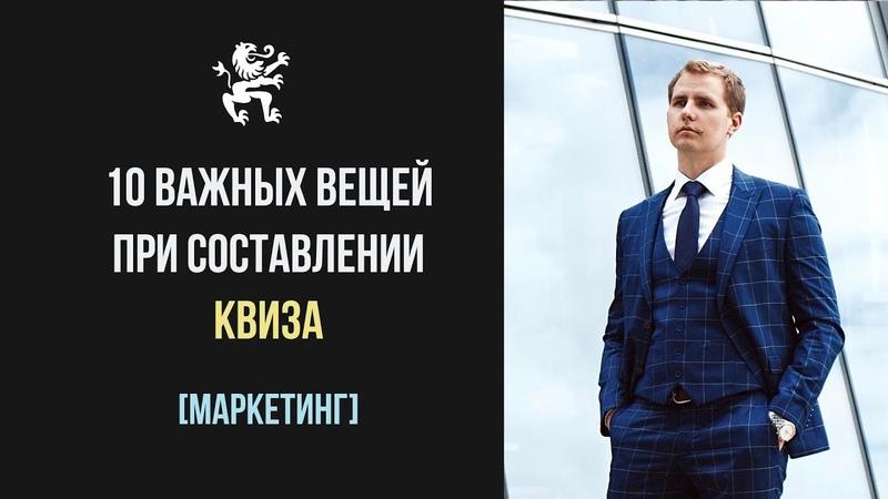 УРОКИ МАРКЕТИНГА 10 ТИПИЧНЫХ ОШИБОК ПРИ СОСТАВЛЕНИИ КВИЗА НА САЙТЕ | Бизнес Молодость