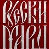 Русский Марш 2013 Нижний Тагил