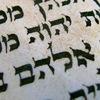 Тюменский центр иудаики
