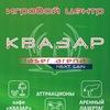 "Лазертаг арена ""КВАЗАР NEXTGEN"" Пермь."
