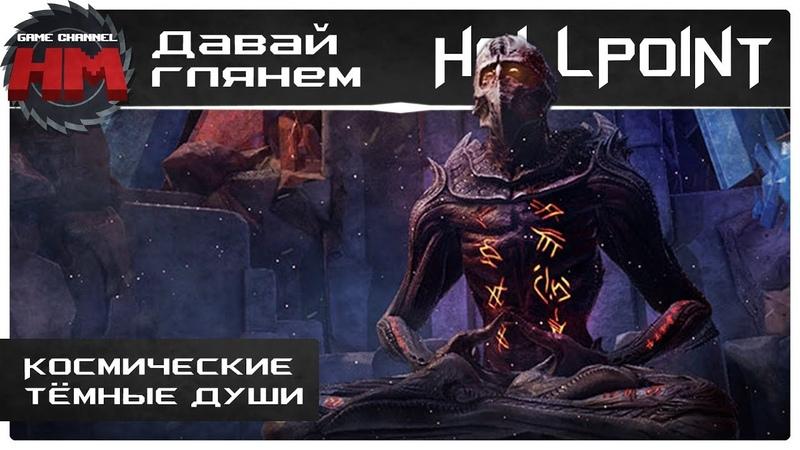 КОСМИЧЕСКИЕ ТЁМНЫЕ ДУШИ   Давай глянем - Hellpoint