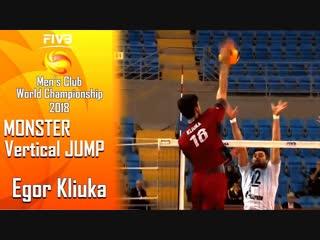 The MONSTER Vertical JUMP - Egor Kliuka. 2018 FIVB Mens Club World Championship.