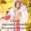 Салон Русской одежды Валентины Аверьяновой