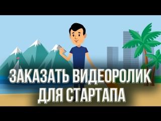 Заказать видеоролик для стартапа Заказать анимацию 2Д