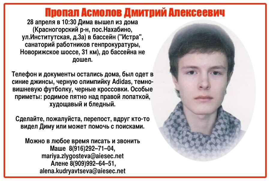 Пропал Асмолов Дмитрий