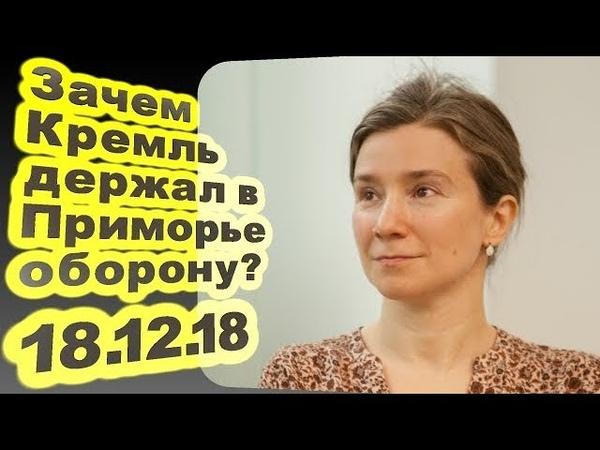 Екатерина Шульман - Зачем Кремль держал в Приморье оборону? 18.12.18 /Статус/