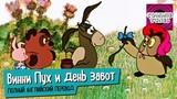 Винни-Пух и день забот (1972). Английская озвучка