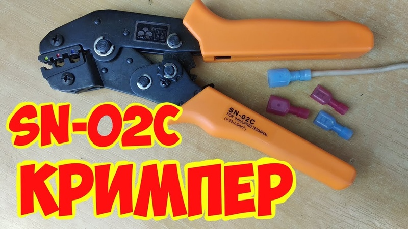 Кримпер SN 02С, обжимные клещи инструмент для опрессовки, обжима клемм и наконечников на провода.