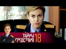 Тайны следствия 18 сезон 1 фильм 1 серия Готовые убивать 2018 Детектив @ Русские сериалы