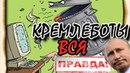 КРЕМЛЕБОТЫ против ЛИБЕРБОТОВ. ПАРАНОЙЯ НЕБЫДЛА.