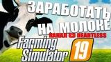 ПОДСТИЛКА ДЛЯ КОРОВ, ЗАРАБОТАТЬ НА МОЛОКЕ Farming Simulator 19 #15