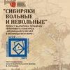 Проект «Сибиряки вольные и невольные»