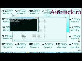 Взлом пароля wi fi - Aircrack