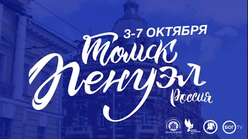 4.Пенуэл - Олег Тихонов (4 октября 2018г.)
