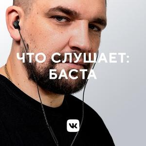 Что слушает: Баста