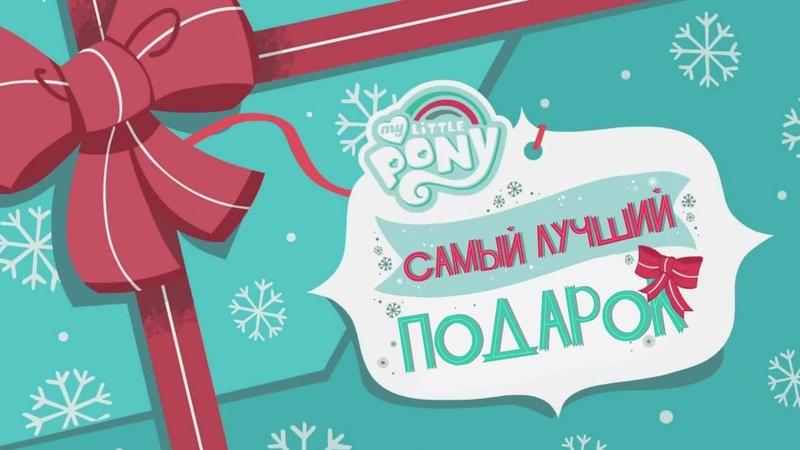 Пони: Самый Лучший Подарок [НА РУССКОМ] (Новогодний/Рождественский выпуск)