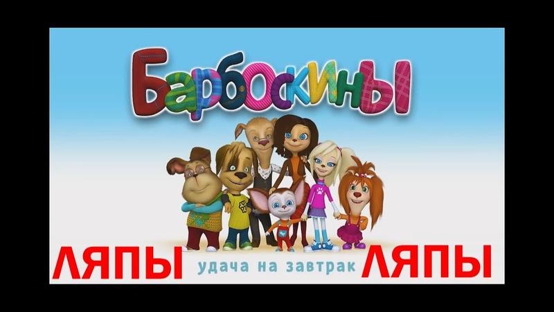 КИНОЛЯПЫ БАРБОСКИНЫ