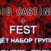 28.06. - Manhattan,BIG CASTING+FEST! enter FREE!