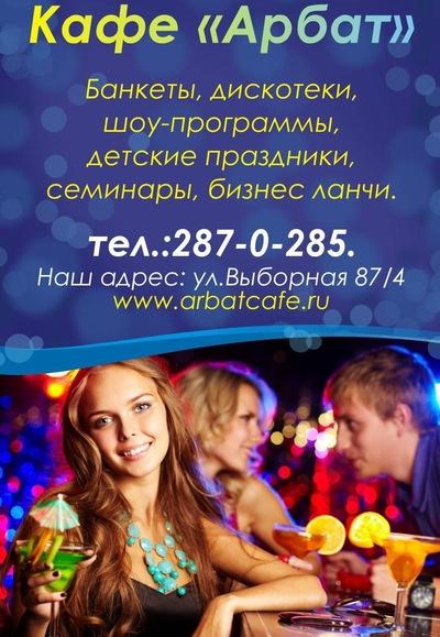 Арбат Арбат, 21 февраля , Новосибирск, id184509563