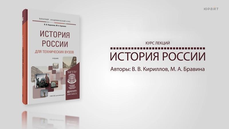 12.3. Политические партии. Образование РСДРП