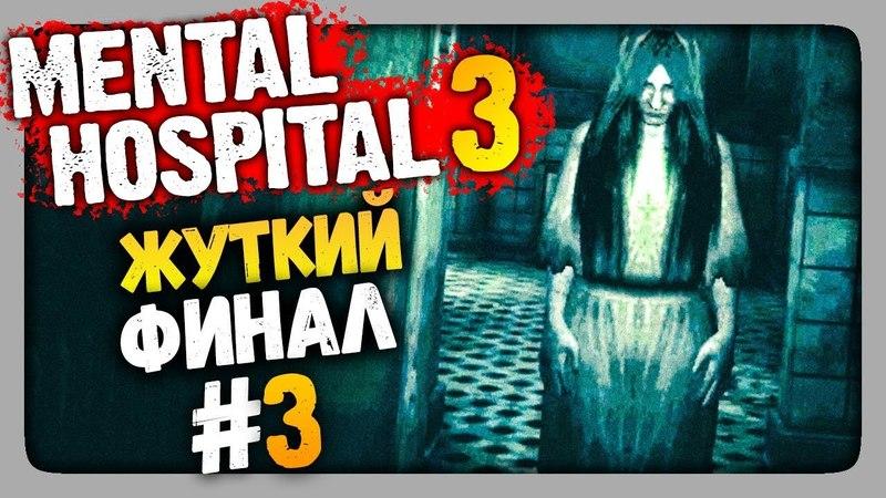 Mental Hospital 3 Прохождение 3 ✅ ЖУТКИЙ ФИНАЛ