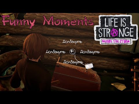 LiS Before the Storm funny moments забавные моменты монтаж