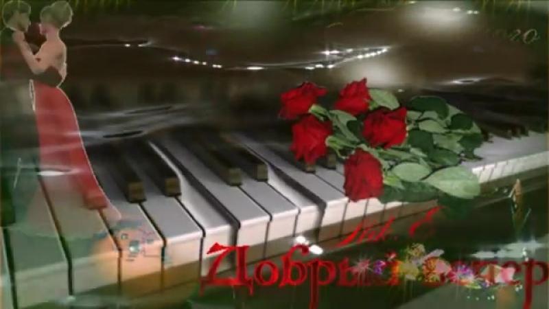 Приятного вам вечера и доброй ночи!.mp4