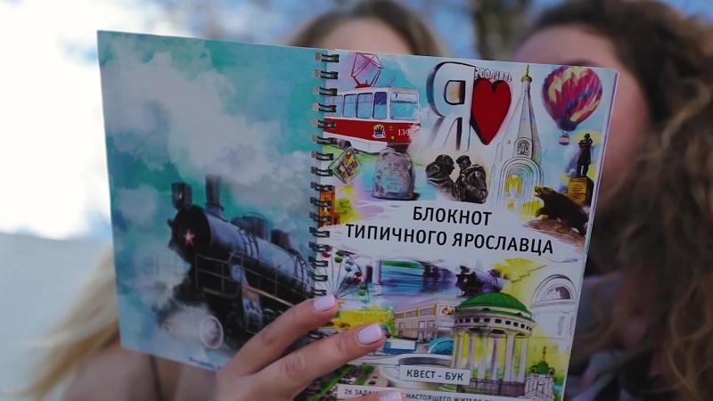 Блокнот Типичного Ярославца - линейка городских сувениров сделаных с душой.