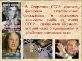 Самый точный Астропрогноз на 2014 год для России! =ВОИНР СССР=
