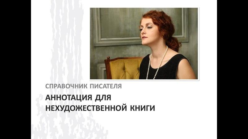 Превью к мастер-классу Эльвиры Барякиной Аннотация к прикладной книге.