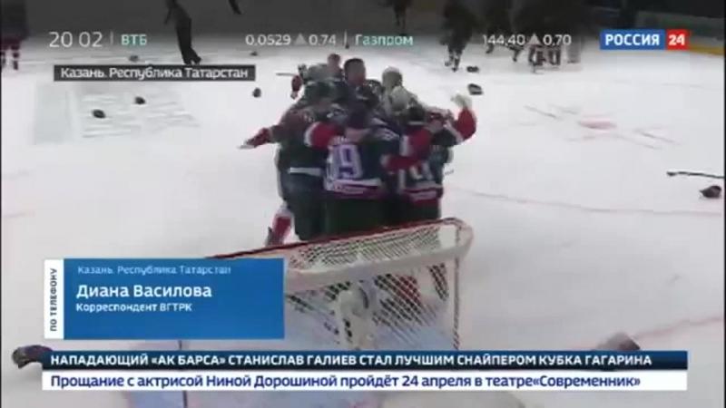 Россия 24 - Ак Барс стал первым трехкратным обладателем Кубка Гагарина - Россия 24