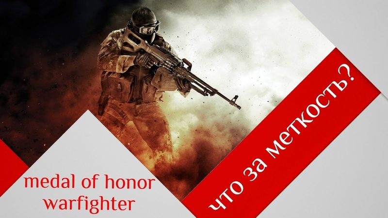 Medal of honor warfighter. что за меткость