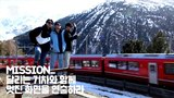 180525 CNBLUE In Love with Switzerland - Behind EP2
