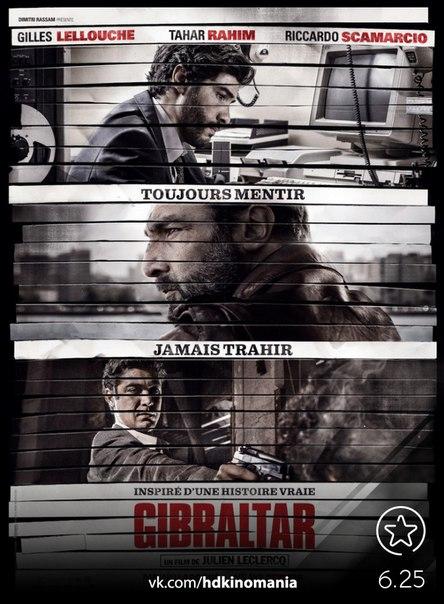 Осведомитель (2013)