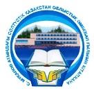 Северо-Казахстанская областная библиотека имени Сабита Муканова