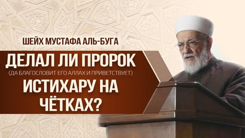 ᴴᴰ Делал ли Пророк ﷺ истихару на чётках? | Шейх Мустафа аль-Буга | www.garib.ru