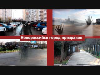 Новороссийск город призраков. Фантастический триллер. Премьера 2019 года