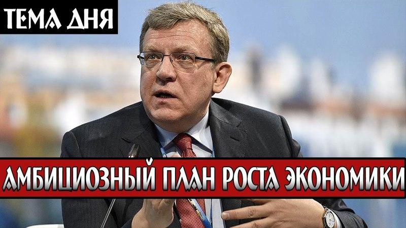 КУДРИН ОБВИНИЛ РОССИЯН:МАЛО И ПЛОХО РАБОТАЮТ.06.04.18