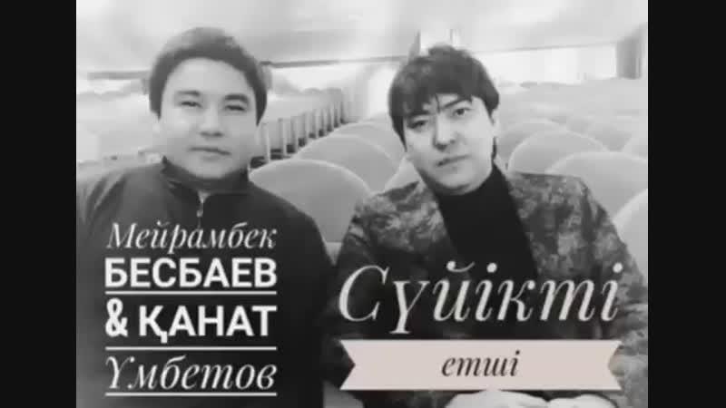 Мейрамбек Бесбаев Қанат Үмбетов ~ Сүйікті етші..mp4