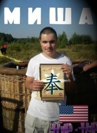 Миша Овсянников, 22 июля , Киев, id126697013