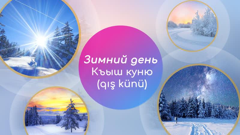 5 главных слов. Зимний день