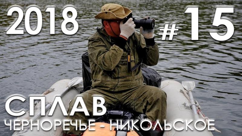 Сплав по реке Урал (Черноречье - Никольское) - Часть 3