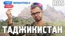 Таджикистан Орёл и Решка Перезагрузка 3 RUS