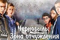 смотреть сериал 1 сезон чернобыль зона отчуждения