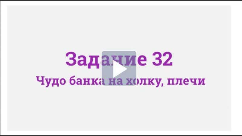 32. чудо банка на холку и плечи