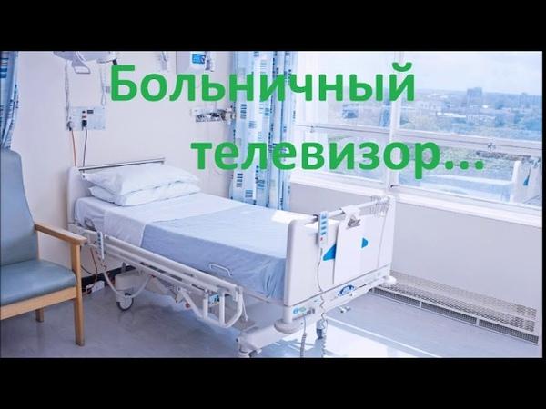 Больничный телевизор - Христианский Рассказ