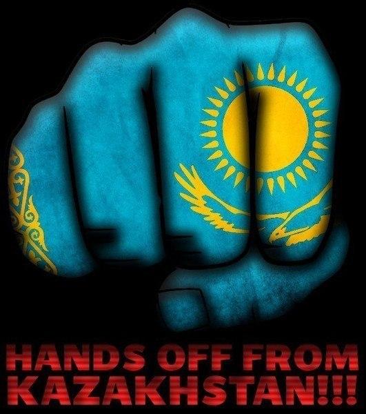 Картинки казахские с надписью