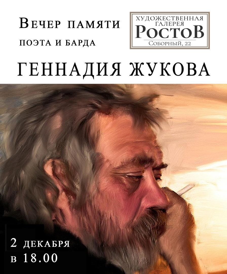 Афиша Ростов-на-Дону Геннадий Жуков 2.12.18. Вечер памяти