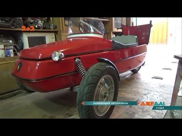 «Кулібін» з Луцька спроектував автомобіль, що зробив його справжньою зіркою